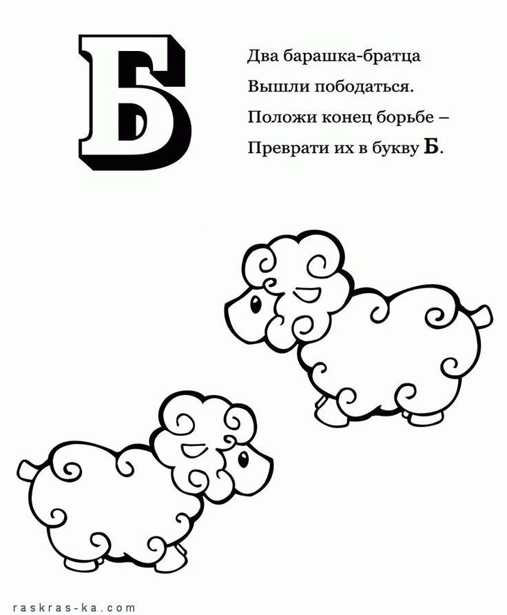 Картинки раскраски буквы. Буква Б   Раскраски, Алфавит ...