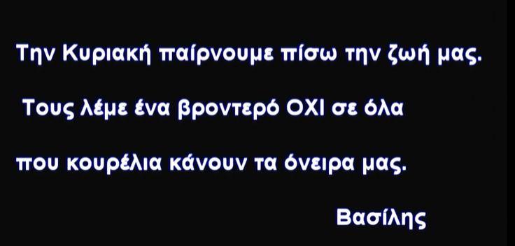 Βασίλης Παπακωνσταντίνου - ΟΧΙ ΣΕ ΟΛΑ