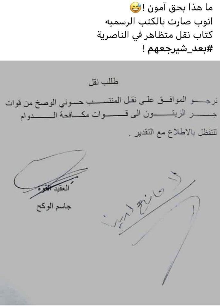 Pin By Farah On حچايات عراقية Math Baghdad Revolution