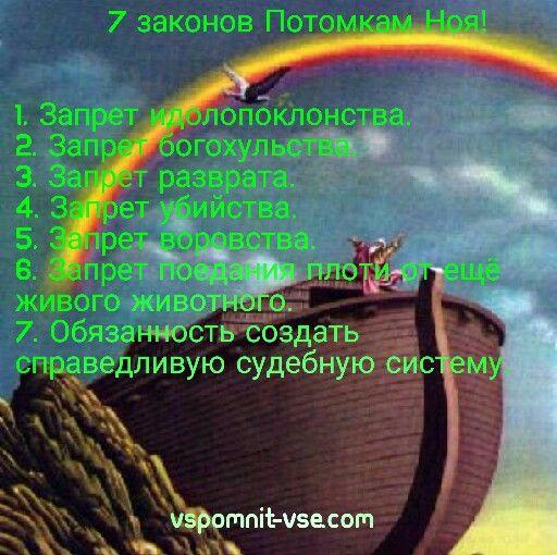Ной# Потоп# Вспомнить Все# Ноахиды# 7 запретов# Бней Ноах# Потомки Ноя#