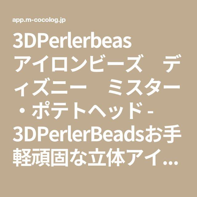 3DPerlerbeas アイロンビーズ ディズニー ミスター・ポテトヘッド - 3DPerlerBeadsお手軽頑固な立体アイロンビーズ