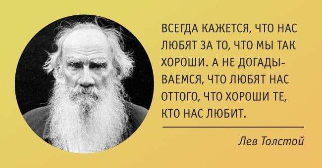 20 искрометных и глубоких цитат Льва Толстого