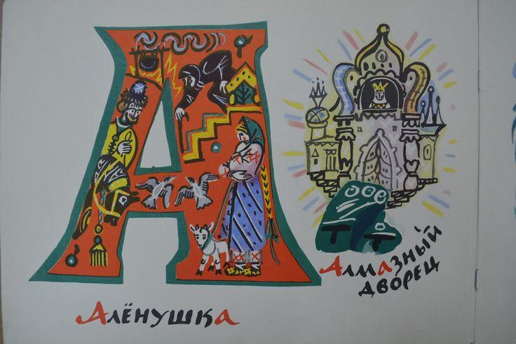 Маврина, Т. А. Сказочная азбука: для детей / Т. А. Маврина. – Москва: Гознак, 1969.