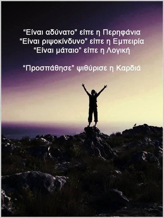 Ν'ακούς την καρδιά σου.......... Θέλει θάρρος να φύγεις απ'τις αγκαλιές που βολεύτηκες και να ρισκάρεις ν'ανακαλύψεις που ανήκεις...