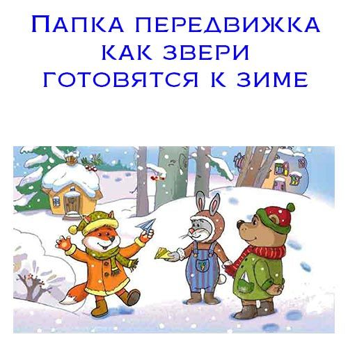 Папка передвижка как звери готовятся к зиме