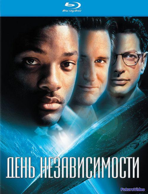 День независимости (1996) - смотреть онлайн в HD бесплатно, скачать FutureVideo