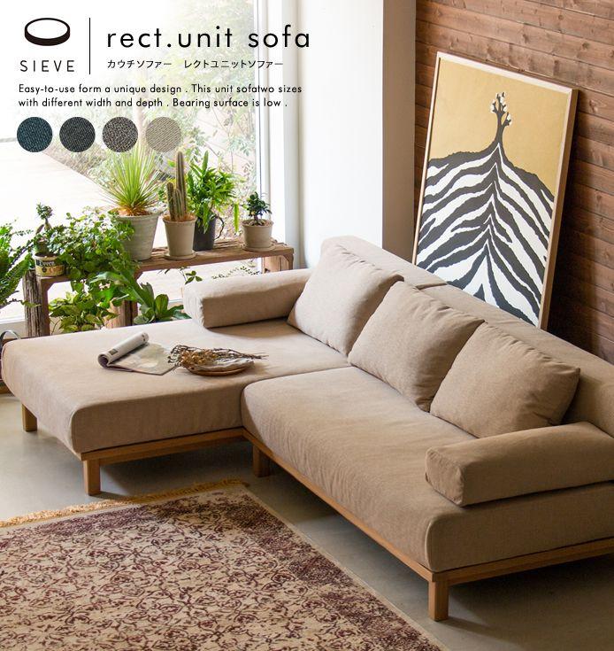 カウチソファー SIEVE rect unit sofa|家具・インテリア通販 Re:CENO【リセノ】