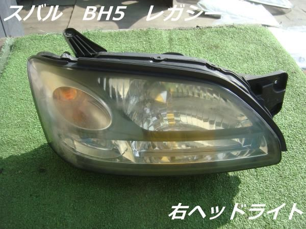 スバル BH5 レガシィ 右ヘッドライト 【中古】【楽天市場】