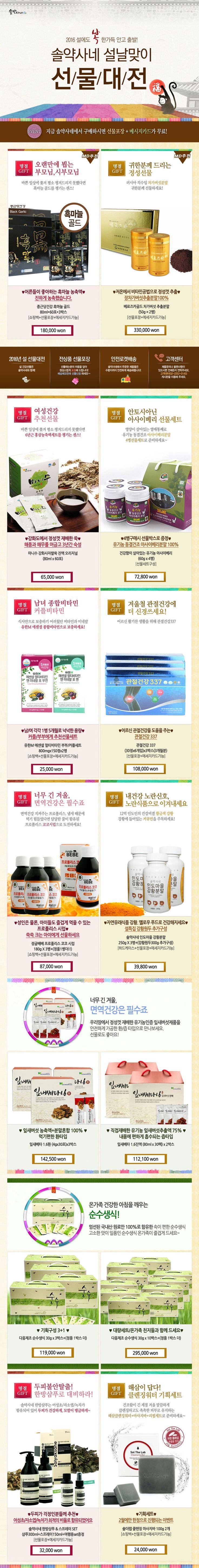 솔약국 설날 - 백화점을 인터넷으로 | 롯데닷컴
