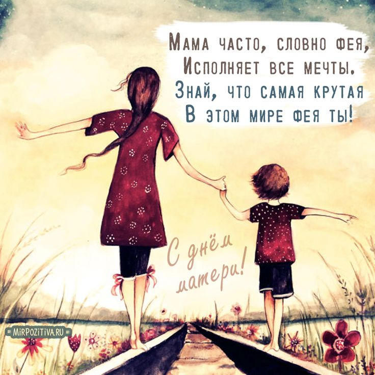 Картинки про маму красивые со смыслом от дочки