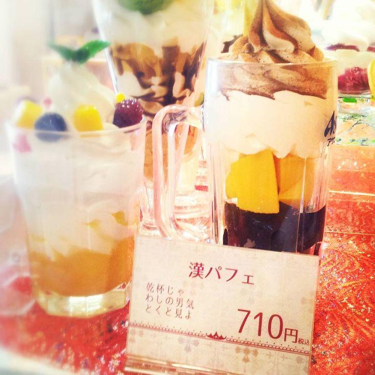 旧広島市民球場跡地では世界のビールとグルメフェスタが開催されています  ところでカフェ風車には黒ビールっぽいパフェがあります 漢パフェ漢と書いてオトコと読みます黒ビールは大人な苦目のコーヒーゼリー黄金ビールはマンゴーきめ細かな泡をソフトクリームで葉巻型のお菓子をさしてココアパウダーでキメています  北海道ではシメパフェが流行っているそうですが始まりからシメまで楽しめるパフェです  #カフェ風車 #カフェ #パフェ #広島 #広島カフェ #広島パフェ #広島ランチ #広島駅 #ひろしま駅ビルアッセ #アクア広島センター街 #スイーツ部 #喫茶 #広島喫茶 #世界のビールとグルメフェスタ #黒ビール #旧広島市民球場 #シメパフェ