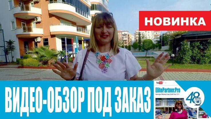 Махмутлаp турция Elite Life II 2+1 89800€ Недвижимость в Турции