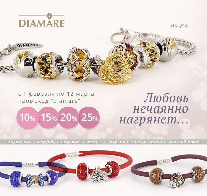 Дорогие покупатели, мы рады сообщить вам о старте новой весенней акции Diamare с фантастическими скидками до 25% и с шикарными подарками для участников нашего конкурса в социальных сетях. 🎁🎁🎁  Подробности акции здесь http://diamare.it/vesennyaya-aktsiya-diamare-lyubov-nechayanno-nagryanet/ 💎