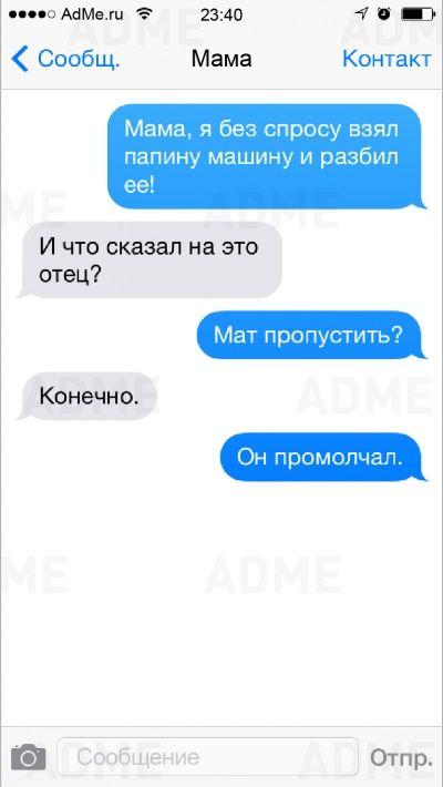 http://www.adme.ru/svoboda-narodnoe-tvorchestvo/22-sms-ot-lyubyaschih-mam-816160/