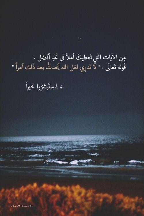 من الآيات التي تعطيك أملا  قوله تعالى : لاتدري لعل الله يحدث بعد ذلك أمرا