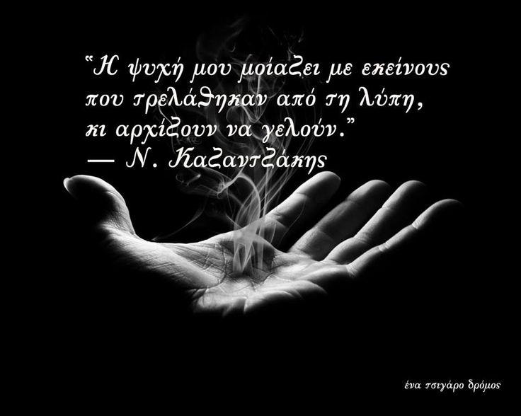 ~Ν. Καζαντζάκης~