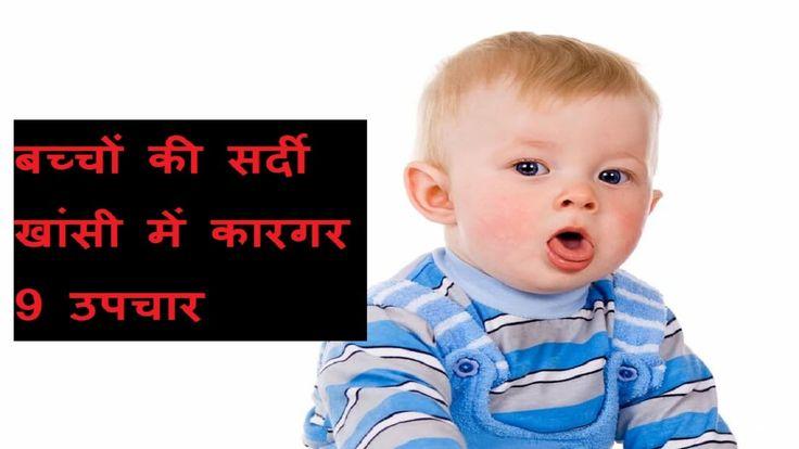 बच्चों की सर्दी खांसी में कारगर 9 उपचार sardi jukam ka gharelu 9 upchar