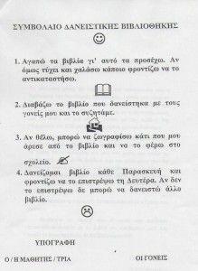 nipchoras's blog » ΔΑΝΕΙΣΤΙΚΗ ΒΙΒΛΙΟΘΗΚΗ