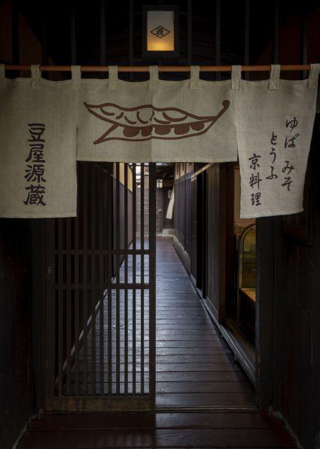 Traditional shop Yuba Miso Tofu    京料理『豆屋源蔵』