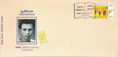 """coins and more: 356) """"Chennai Book Fair - (Part VI): (Pudhumaipith..."""