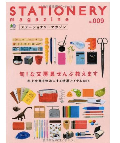 This mook is for stationery lover :)