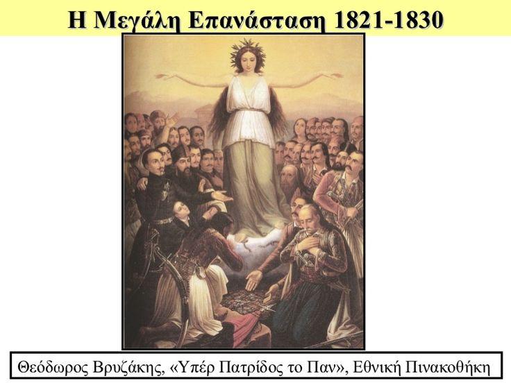 Η ιστορική γραμμή της μεγάλης επανάστασης 1821-1830 είναι μια παράθεση όλων των γεγονότων της συγκεκριμένης περιόδου σύμφωνα με τον τρόπο που παρουσιάζονται στ…
