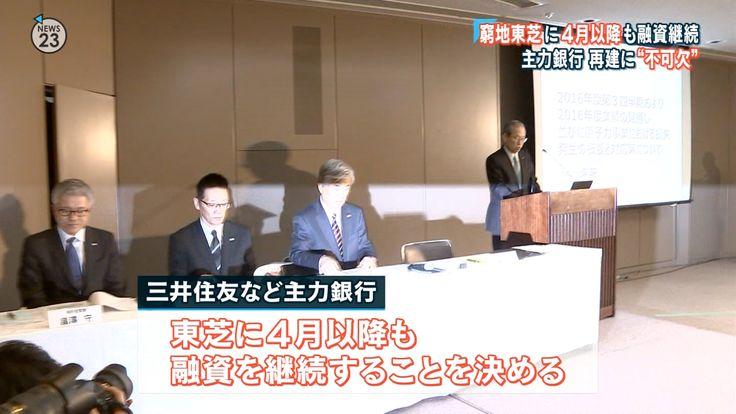 三井住友など主力銀行が東芝に4月以降も融資を継続することを決定した。  主力銀行の融資は東芝再建に不可欠である。