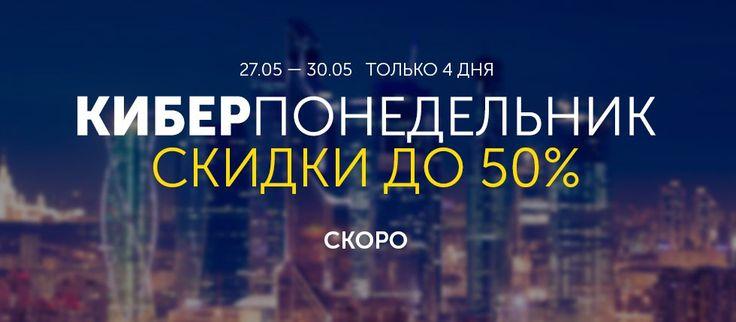 http://ytro.in/goo/fx  Кибер понедельник поджидает тебя http://ytro.in/goo/fx  защити себя от огромных цен, включи безопасность #белгород