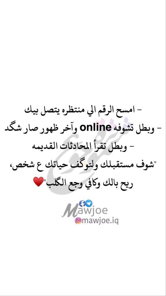 Pin By بغداديۦ ــہ ـــة On Baghdad Calligraphy Quotes Love I Miss You Quotes Book Qoutes