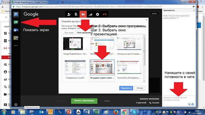 Бесплатная программа для записи вебинаров и проведения переговоров
