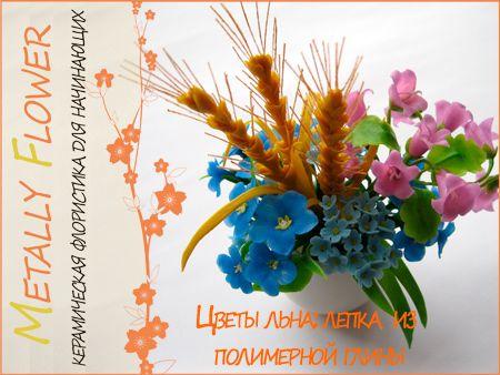cold porcelain   flax цветы-льна-из-хф-холодного-фарфора