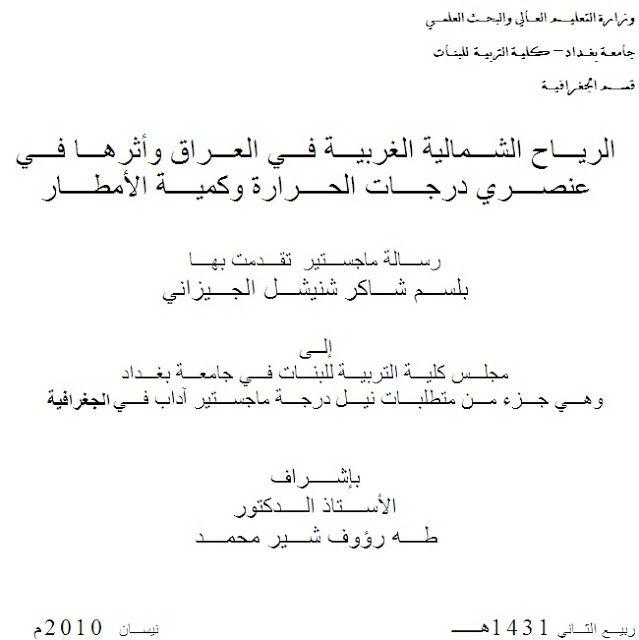 الجغرافيا دراسات و أبحاث جغرافية الرياح الشمالية الغربية في العراق وأثرها في عنصري Geography Blog Posts Math