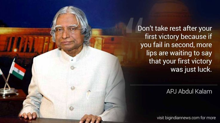 Don't take rest after your first victory because if you fail in second move, lips are waiting to say that your first victory was just luck. - APJ Abdul Kalam