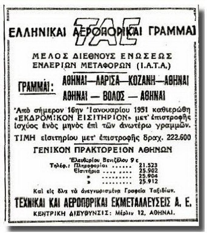 TAE Greek National Airlines - ΤΑΕ (Ελληνικαί Αεροπορικαί Γραμμαί)