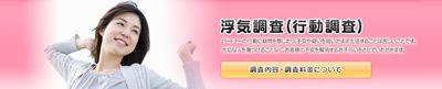 北海道,旭川市,探偵,興信所,料金,会社情報,北海道綜合興信所