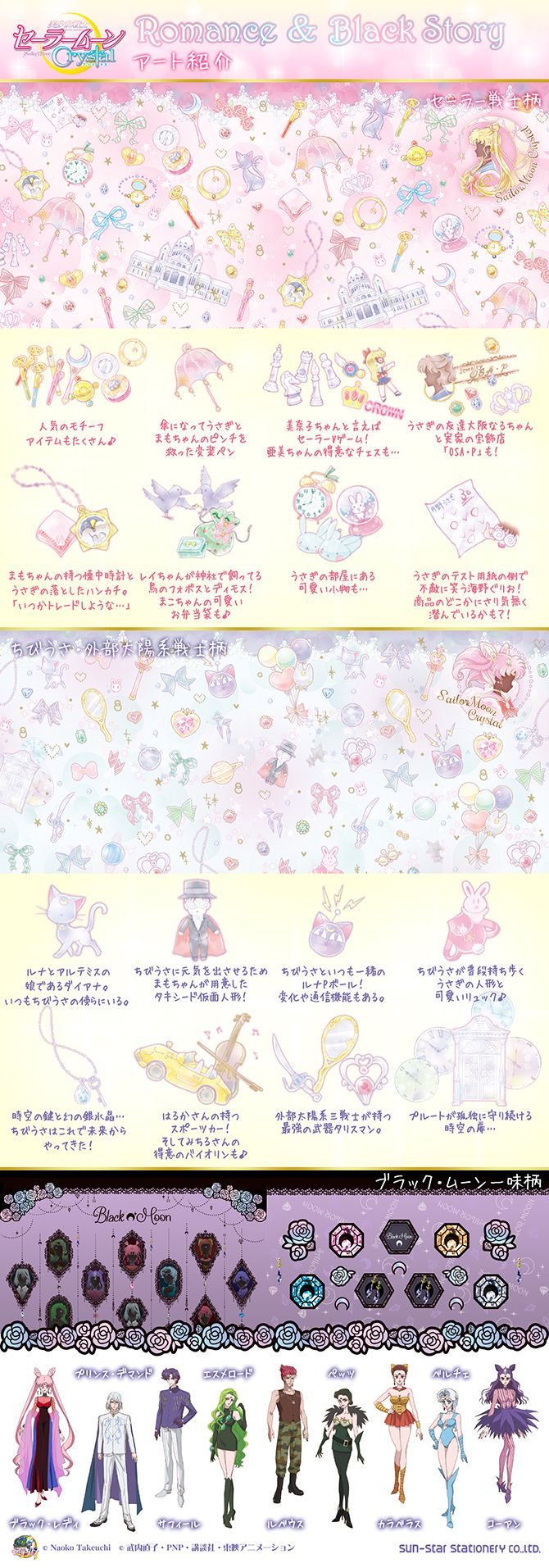 """sailor moon"" ""sailor moon crystal"" ""sailor moon merchandise"" ""sailor moon toys"" ""sailor moon stationery"" ""sailor moon collectibles"" pen pouch pencil file memo notebook sticker magnet anime japan shop ""sun star"""