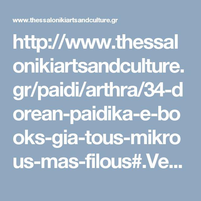 http://www.thessalonikiartsandculture.gr/paidi/arthra/34-dorean-paidika-e-books-gia-tous-mikrous-mas-filous#.Ve125hHtmkr