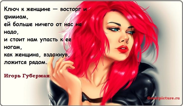 ♥ Какие дамы нам не раз шептали: «Дорогой! Конечно, да! Но не сейчас, не здесь и не с тобой!» ♥ Добро со злом природой смешаны,