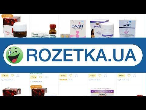 Витамины для беременных купить в интернет-магазине Rozetka.UA - YouTube