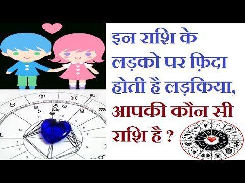 इन राशि के लड़को पर फ़िदा होती है लड़किया, आपकी कौन सी राशि है ? Astrology ...