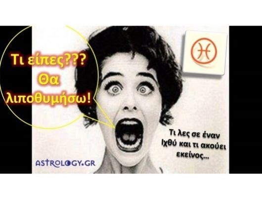 Astrology.gr, Ζώδια, zodia, Τι λες εσύ και τι ακούει ένας τυπικός Ιχθύς: Το χάος…