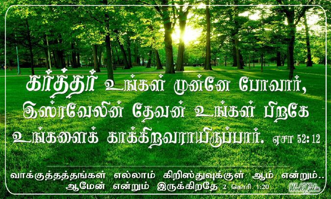 Promise Verses From the Bible in Tamil