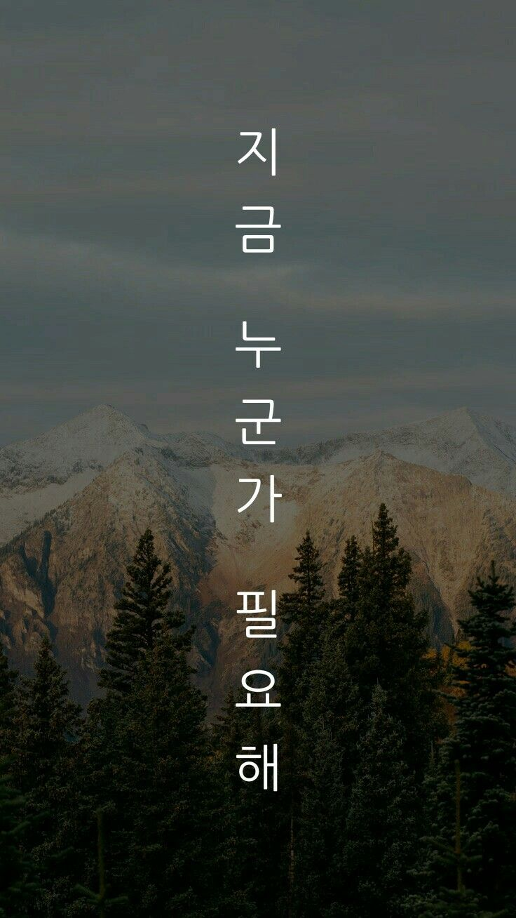 Harry Styles Quotes Wallpaper Day6 Wallpaper Lyric I Need Somebody 누군가 필요해 Day6