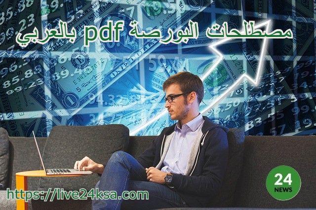 مصطلحات البورصة Pdf بالعربي تعلمها لتكون كنق الاسهم في تداول Movie Posters Fictional Characters Roberta