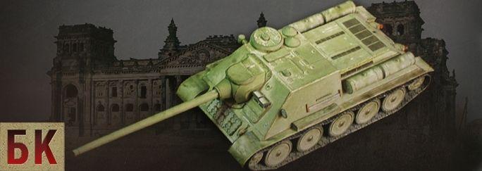 Официальный сайт популярной бесплатной онлайн-игры World of Tanks. Прими участие в танковых сражениях. По машинам!