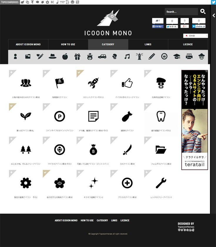 アイコン素材ダウンロードサイト「icooon-mono」   商用利用可能なアイコン素材が無料(フリー)ダウンロードできるサイト