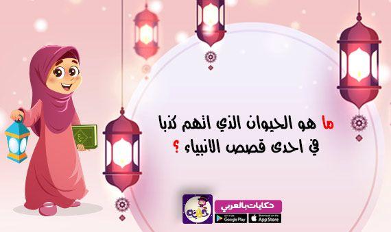 حيوان اتهم كذبا في إحدى قصص الأنبياء Islamic Kids Activities Islam For Kids Ramadan Cards