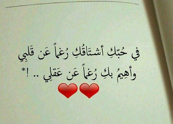 شعر عن الحب والعشق والهيام مختارات جميلة Arabic Love Quotes Morning Love Quotes Love Quotes For Her