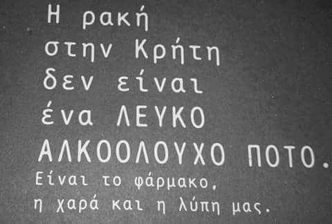 Η ρακή στην Κρήτη... το φάρμακο, η χαρά και η λύπη μας