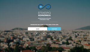 Εναρκτήρια ημερίδα του προγράμματος «Επιχειρώ Κοινωνικά». Ο Δήμος Αθηναίων και ηΕταιρεία Ανάπτυξης και Τουριστικής Προβολής Αθηνών (ΕΑΤΑ)ανακοινώνουν την έναρξη του προγράμματος«Επιχειρώ Κοινωνι...
